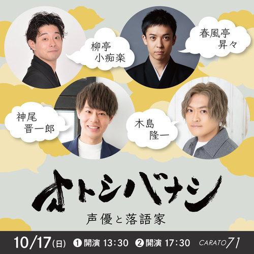 otoshibanashi1017_web_v1.jpg